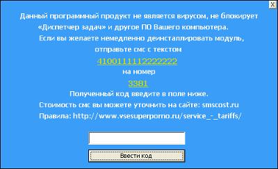 Fake Adobe Flash Player install snapshot